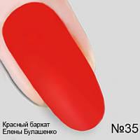 Гель лак №35 Красный бархат Елены Булашенко коллекция Опиум Nika Nagel, 10 мл