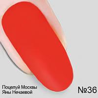 Гель лак №36 Поцелуй Москвы Яны Нечаевой коллекция Опиум Nika Nagel, 10 мл