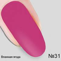 Гель лак №31 Влажная ягода коллекция Опиум Nika Nagel, 10 мл