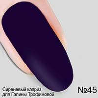 Гель лак №45 Сиреневый каприз от Галины Трофимовой коллекция Опиум Nika Nagel, 10 мл