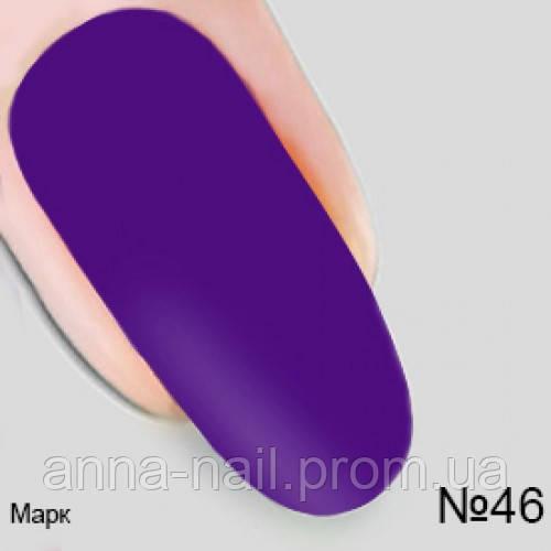 Гель лак №46 Марк коллекция Опиум Nika Nagel, 10 мл