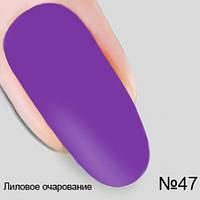Гель лак №47 Лиловое очарование коллекция Опиум Nika Nagel, 10 мл