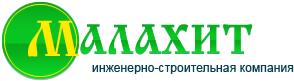 ООО ИСК Малахит