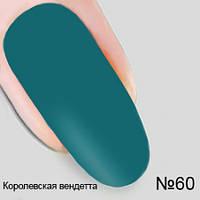 Гель лак №60 Королевская вендетта коллекция Опиум Nika Nagel, 10 мл