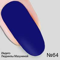 Гель лак №64 Индиго Людмилы Мазуниной из коллекции Опиум Nika Nagel, 10 мл