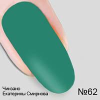 Гель лак №62 Чинзано Екатерины Смирновой из коллекции Опиум Nika Nagel, 10 мл