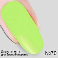 Гель лак №70 Душистая мята для Елены Назаренко из коллекции Опиум Nika Nagel, 10 мл