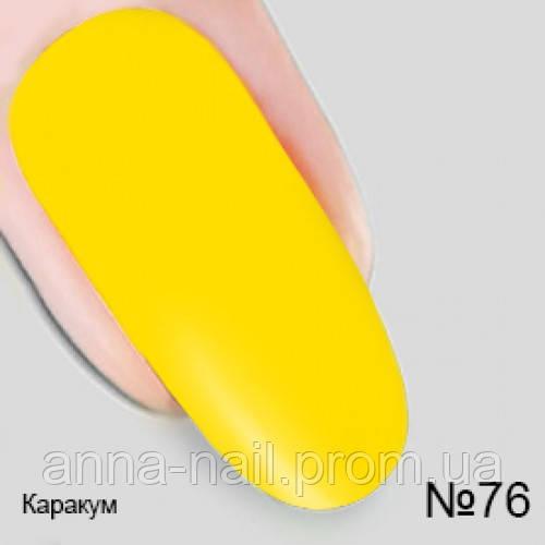 Гель лак №76 Каракум из коллекции Опиум Nika Nagel, 10 мл