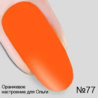 Гель лак №77 Оранжевое настроение для Ольги из коллекции Опиум Nika Nagel, 10 мл