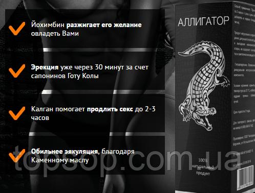 """Капли """"Аллигатор"""" для эрекции"""