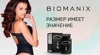 Капсулы Biomanix для потенции, Капсулы Biomanix