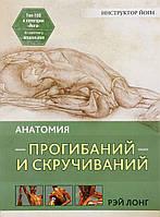 Анатомия прогибаний и скручиваний. Лонг Р.