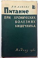 """В.Алиева """"Питание при хронических болезнях кишечника"""". Медгиз. 1960 год"""