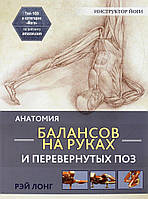 Анатомия балансов на руках и перевернутых поз. Лонг Р.