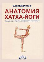 Анатомия Хатха-Йоги. Руководство для студентов, преподавателей и практикующих. Коултер Д.