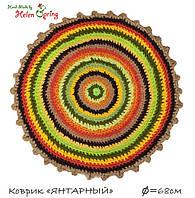ART-коврик Янтарный , диаметр 68 см