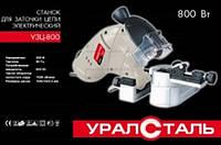 Заточной станок для цепей Уралсталь 800 Вт SVT /0-32