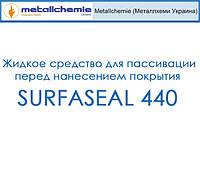 Жидкое средство для пассивации перед нанесением покрытия SURFASEAL 440