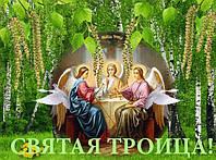 С праздником Троицы.