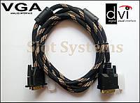 Кабель монитор DVI - VGA 1,5 метра  24+5