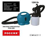 Краскораспылитель Россия 1200 Вт (краскопульт, пульверизатор) SVT