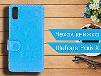 Чехол книжка для Ulefone Paris X