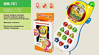 "Интерактивная игрушка развивающий телефон ""Маша и медведь"" (муз.) (MM-701)"