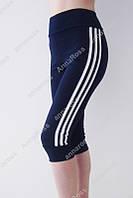 Молодежные женские шорты, леггинсы, капри, бриджи для спорта и отдыха! 4 цвета! темносиний