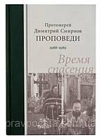 Проповеди. 1988-1989. Время спасения. Протоиерей Димитрий Смирнов, фото 1