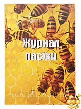 Журнал пасічного обліку №2