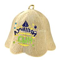 """Детские шапки для бани и сауны из светлого войлока с вышивкой """"Лучший сын"""""""