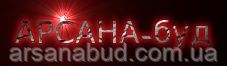 фото лого Арсана-Буд интернет-магазин