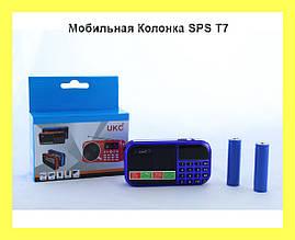 Мобильная Колонка SPS T7