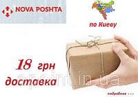 Доставка заказа по Киеву, специальное предложение