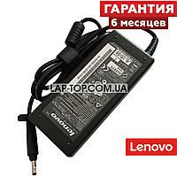 Блок питания для ноутбука LENOVO 20V 2.25A 45W 4.0*1.7