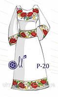 Заготовка під вишивку  жіночої сукні P 20