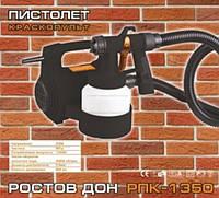 Краскораспылитель Ростовдон 1350 Вт (краскопульт, пульверизатор) SVT