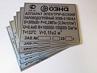 ТАБЛИЧКА,ШИЛЬД,ШИЛЬДИК,БИРКА АППАРАТ ЭЛЕКТРИЧЕСКИЙ ПАРОВОДОГРЕЙНЫЙ ЭПВА-2-150-0,4