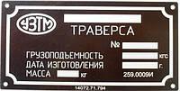 ТАБЛИЧКА,ШИЛЬД,ШИЛЬДИК,БИРКА ТРАВЕРСА