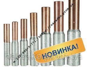Гільза мідно-алюмінієва GTL-70