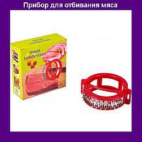 Тендерайзер для мяса колесо, прибор для отбивания мяса Meat Tenderizer