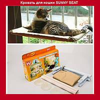 Кровать для кошек оконная SUNNY SEAT WINDOW MOUNTED CAT BED!Акция