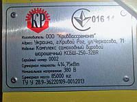 ТАБЛИЧКА,ШИЛЬД,ШИЛЬДИК,БИРКА КОМПЛЕКС САМОХОДНЫЙ БУРОВОЙ ШАРОШЕЧНЫЙ КСБШ-250-32BR