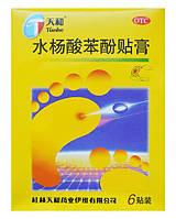 Пластырь лечебный Тяньхэ Tianhe для ног для лечения мозолей и натоптышей (в упаковке - 6 шт)