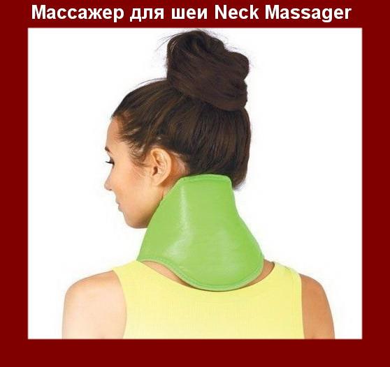 Массажера для шеи Yukai Gifts Neck Massager!Акция