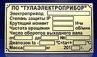 ТАБЛИЧКА,ШИЛЬД,ШИЛЬДИК,БИРКА ТУЛАЭЛЕКТРОПРИВОД
