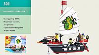 Детский Конструктор для мальчиков Конструктор Brick 301B Пиратский корабль 211дет.,