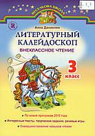 Литературный калейдоскоп (внеклассное чтение) 3 класс. Даниелян А.