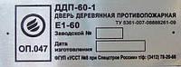 ТАБЛИЧКА,ШИЛЬД,ШИЛЬДИК,БИРКА ДВЕРЬ ДЕРЕВЯНАЯ ПРОТИВОПОЖАРНАЯ ДДП-60-1