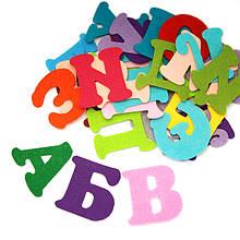 Букви і цифри з фетру
